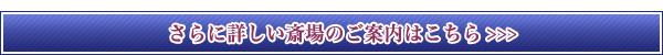 桐ケ谷斎場施設の詳細ページへ