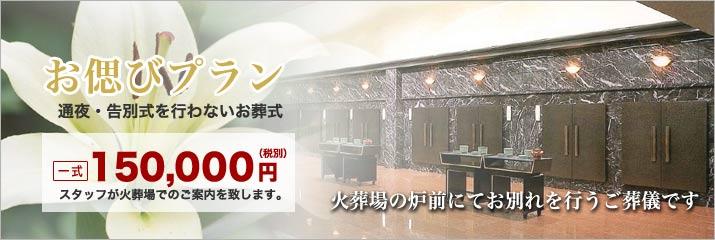 桐ケ谷斎場での火葬式