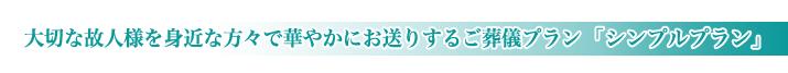 桐ケ谷斎場の家族葬のご紹介