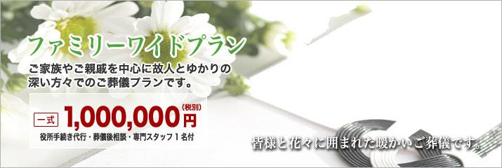 桐ケ谷斎場での家族葬デラックスプランをご紹介