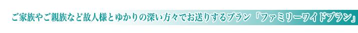 桐ケ谷斎場の家族葬ファミリーワイドプランのご紹介