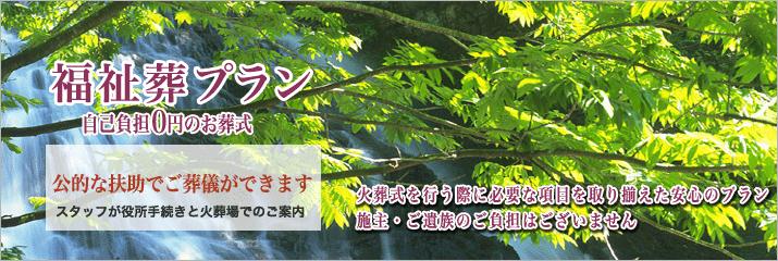 桐ケ谷斎場での福祉葬をご紹介