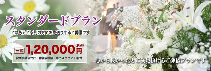桐ケ谷斎場での一般葬儀スタンダードプランをご紹介
