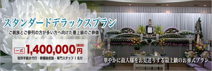 桐ケ谷斎場での一般葬儀スタンダードデラックスプランをご紹介
